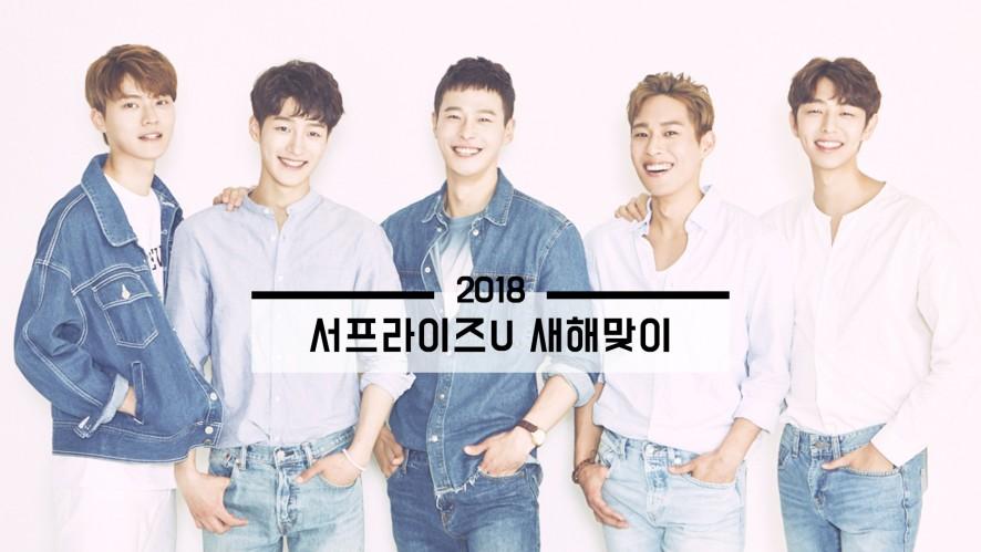 서프라이즈U  '2018 새해맞이' (SURPRISE U 'HAPPY NEW 2018')
