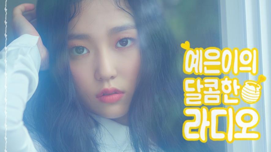 예은이의 달콤한 라디오🍯 #1