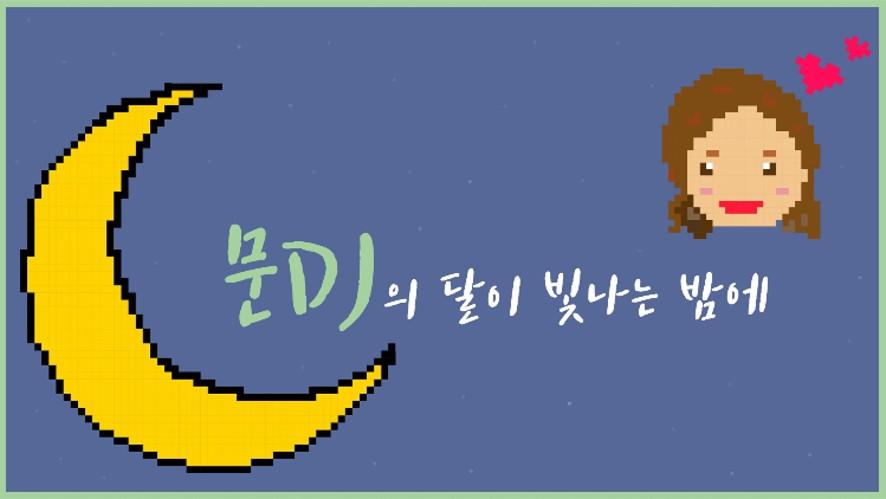베리굿(Berrygood) 고운 - 문DJ의 달이 빛나는 밤에 #1