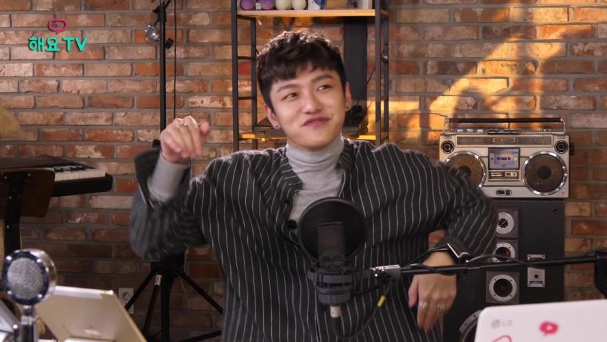 [신원호 SHIN] 원호의 꼬물꼬물 댄스  @해요TV 20180111