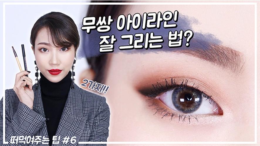 무쌍 아이라인 쉽게 그리는 법! How to Monolid eyeline