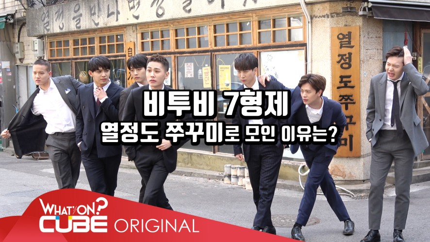 비투비 - 비트콤 #36 (2017 BTOB TIME ~우리들의 콘서트~ 포스터 & VCR 촬영 현장 비하인드)