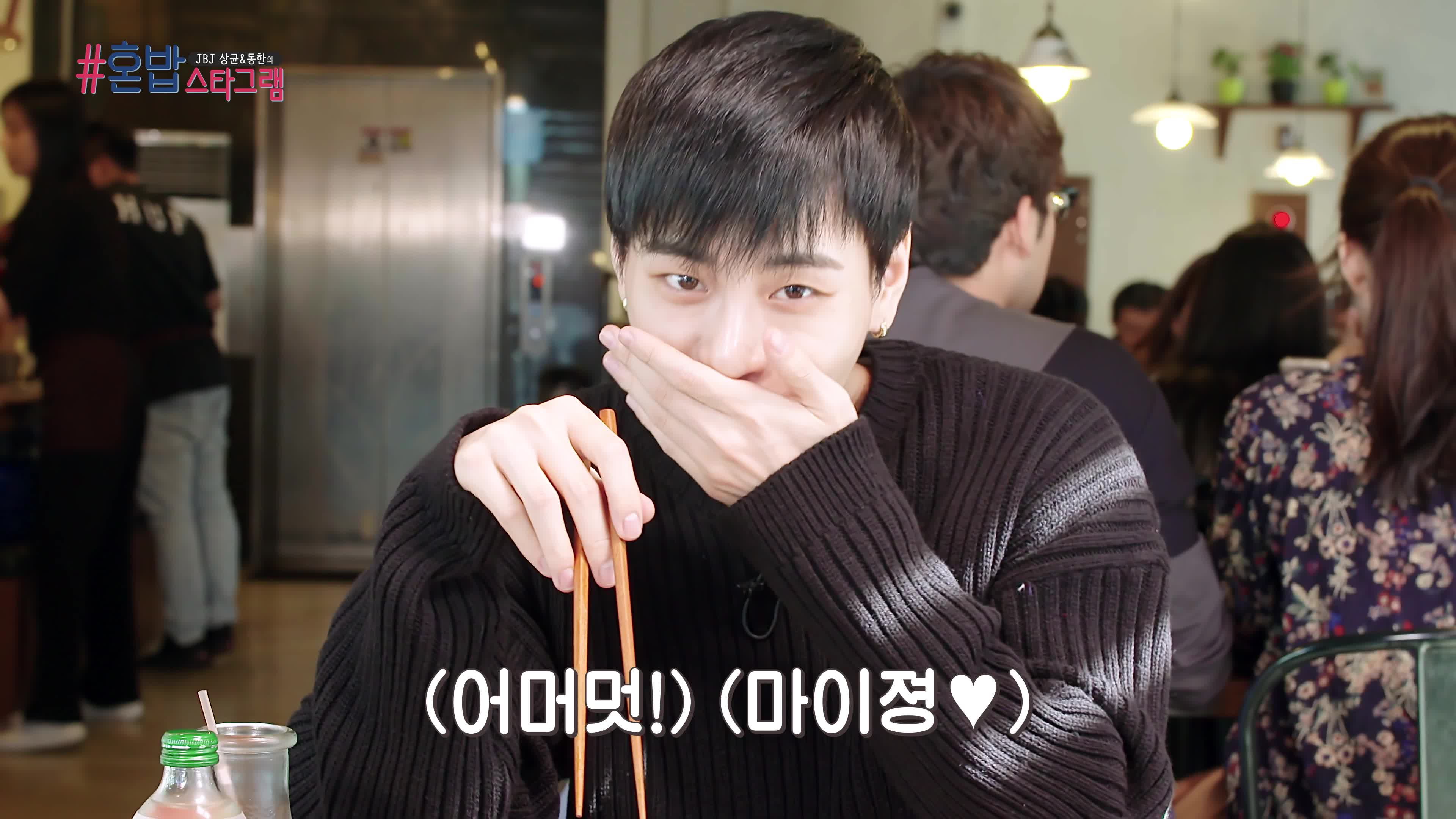 [혼밥스타그램 3회 예고] 네버엔딩 먹방! 마이졍!😋
