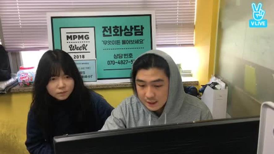 MPMG WEEK 2018 : 전화상담 임상욱 '음악연분'