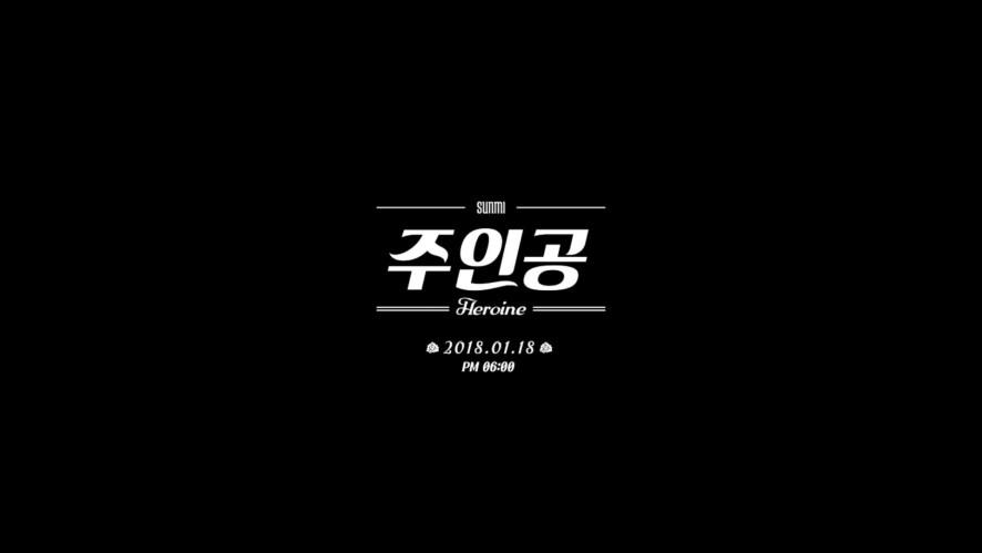 선미 (SUNMI) '주인공' _ MV Teaser