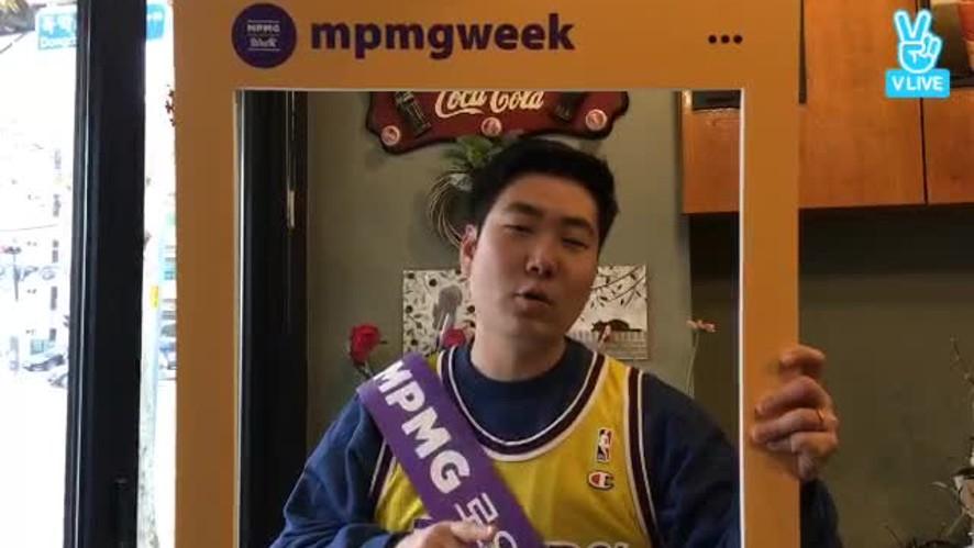 MPMG WEEK 2018 : MPMG 뉴스_화요일