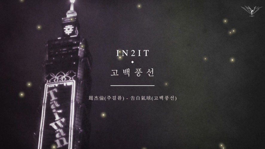 [MV] IN2IT - 고백풍선 告白氣球 (원곡 : 주걸륜 周杰倫)