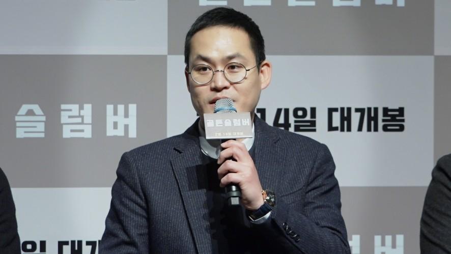 KIM SUNG KYUN 김성균 - 영화 '골든슬럼버' 제작보고회 현장