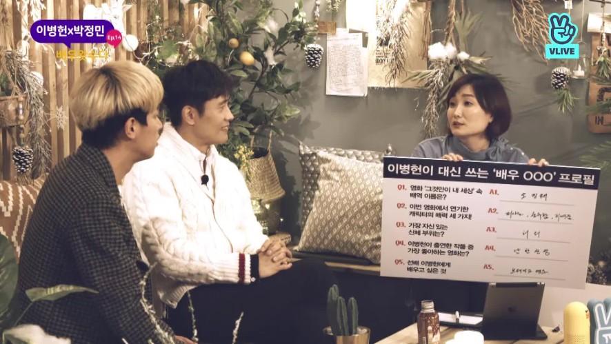 [REPLAY] 배우What수다 <이병헌 X 박정민>편 '<LEE Byung-hun X  PARK Jung-min> Actor&Chatter'