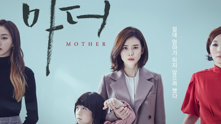 [REPLAY] tvN '마더' 제작발표회 ('Mother' Production Presentation)