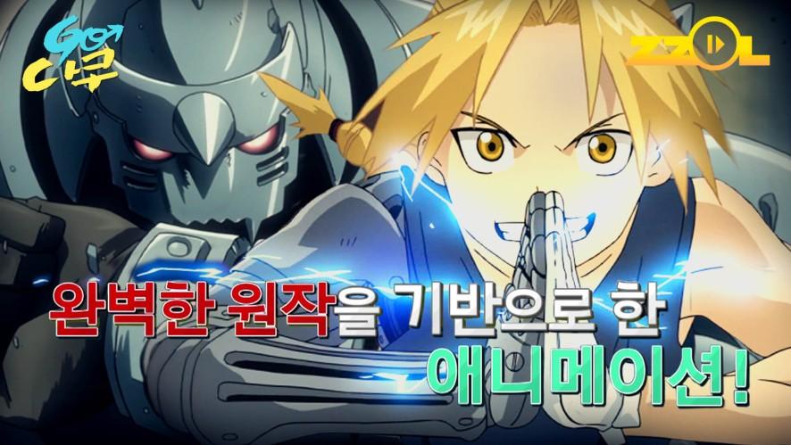 [GO다쿠 시즌 3.8 / 7화] 강철의 연금술사 오리지널과 리메이크의 차이점은?