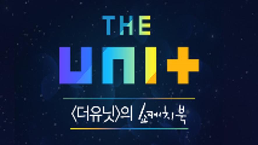 [FULL]더유닛의 쇼케치북 (The UNIT's Showketchbook)