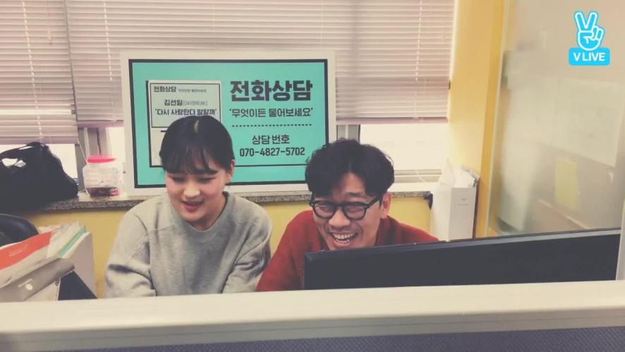 MPMG WEEK 2018: 전화상담 김선일 '다시 사랑한다 말할까'