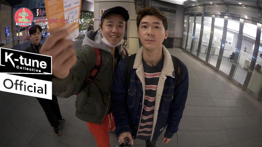[Nick&Sammy] Lost in Tokyo Nick&Sammy #3