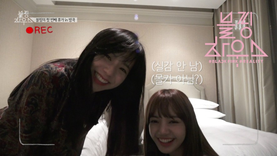 블핑하우스 (BLACKPINK HOUSE) EP.3-3