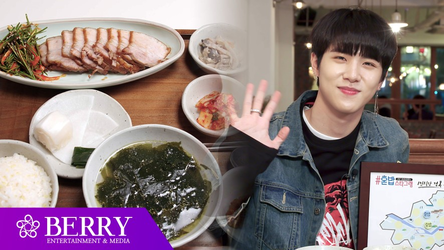 JBJ 상균&동한의 혼밥스타그램#4회(#동한#한국인#밥심#고기)