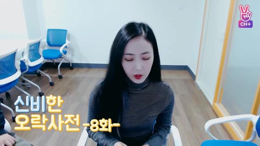 [CH+ mini replay] 신비한 오락사전 8화 SINB'S MAGICAL GAME BOX EP 8