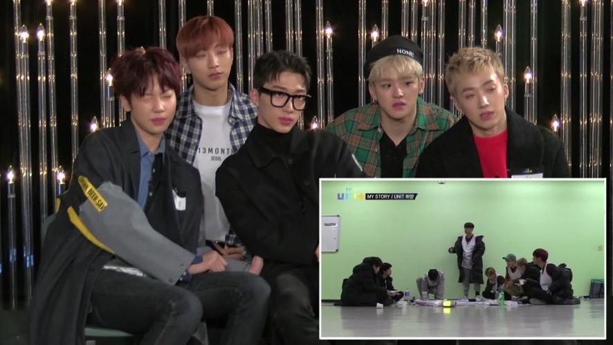 최초공개! 더유닛 본방사수하는 유닛B 'My Story' 리얼리티 ver. [UNIT B Watching 'My Story' Reality ver.]