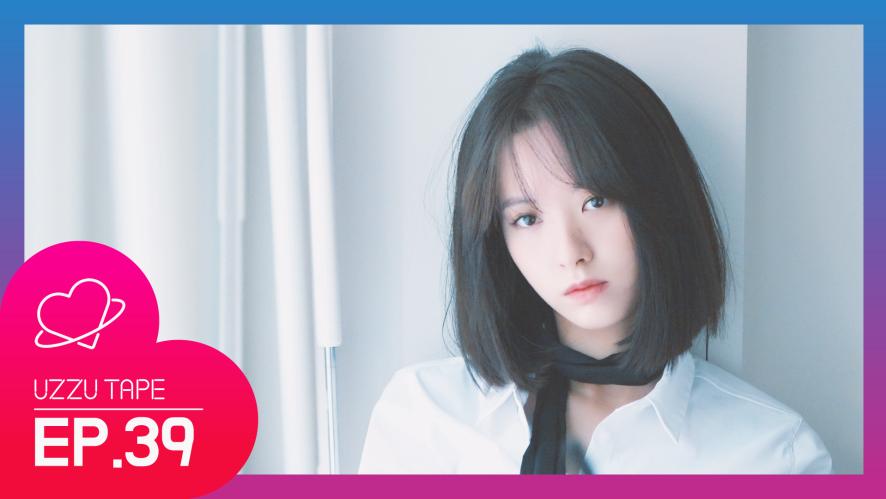 [UZZU TAPE] EP.39 보나, 정희를 만나다!