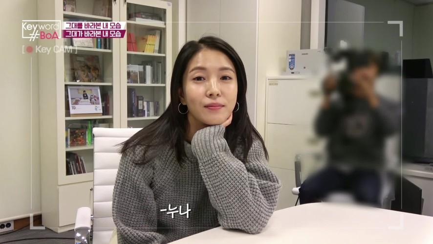 [키워드#보아] Ep.04 오늘도 열일하는 보아(feat.멋짐) (2)