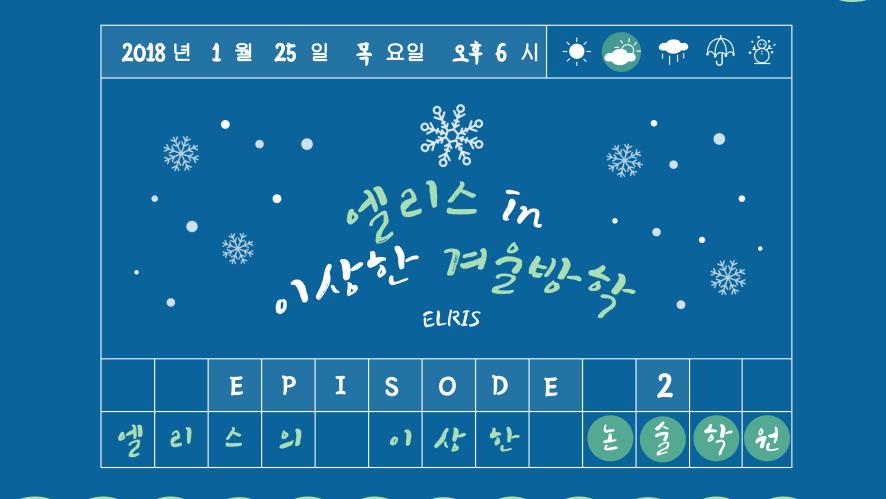 [엘리스 in 이상한 겨울방학] 논술학원 📄✍️