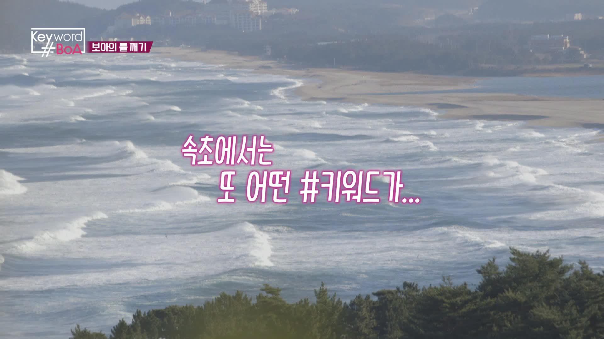 [키워드#보아] Ep.10 가즈아~ 키가 준비한 즉흥여행! (2)