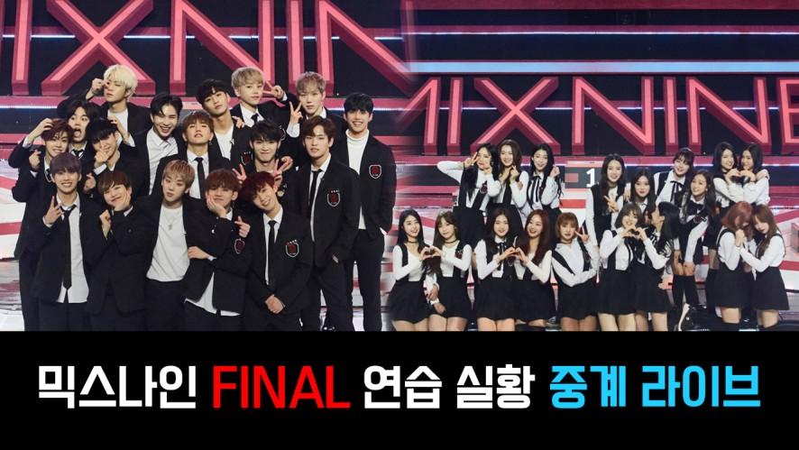 소녀팀 'Universe' - FINAL 연습 실황 중계 라이브
