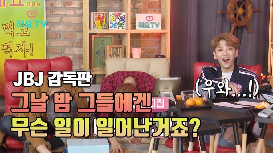 [JBJ] 마피아 알못들의 대향연! 마피아의 밤에는 과연... 감독판 영상 공개! @해요TV 20180118