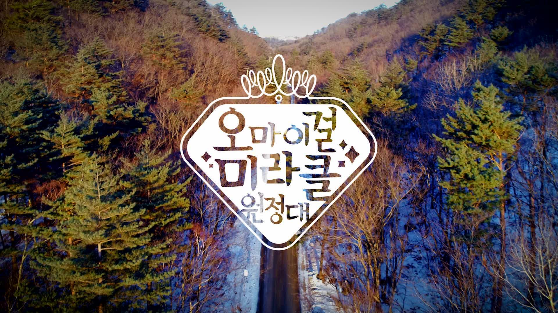 [teaser] 오마이걸 미라클 원정대 OHMYGIRL REALITY 1월 25일 저녁8시 20분 첫 공개!