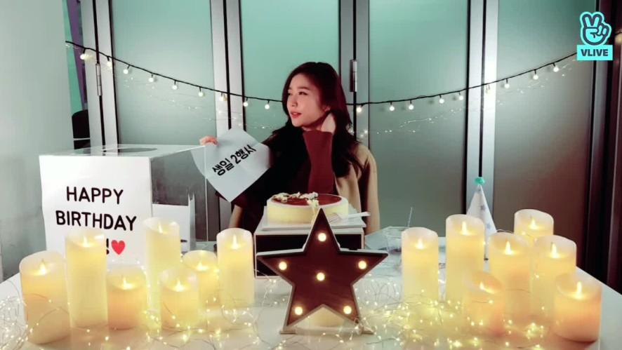 (헬로비너스)앵이의 반짝이는 생일파티☆