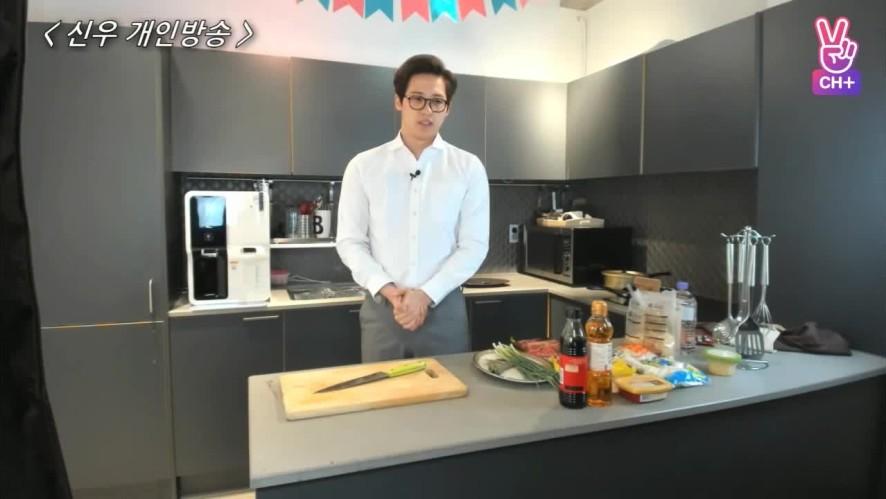 [CH+ mini replay] 신우's 개인방송 CNU's solo broadcast