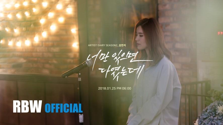 [RBW 아티스트 다이어리 시즌2] 김연지 '너만 있으면 다였는데' Teaser