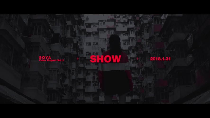 소야(SOYA) -  Color Project Vol.1 'SHOW' M/V Trailer ver.1