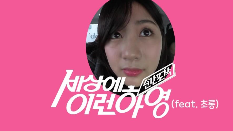 Apink[레이싱스타]세상에이런하영_아직 한발 남았다!우오잉?