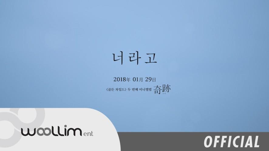 """골든차일드(Golden Child) """"너라고 (It's U)"""" MV Teaser"""