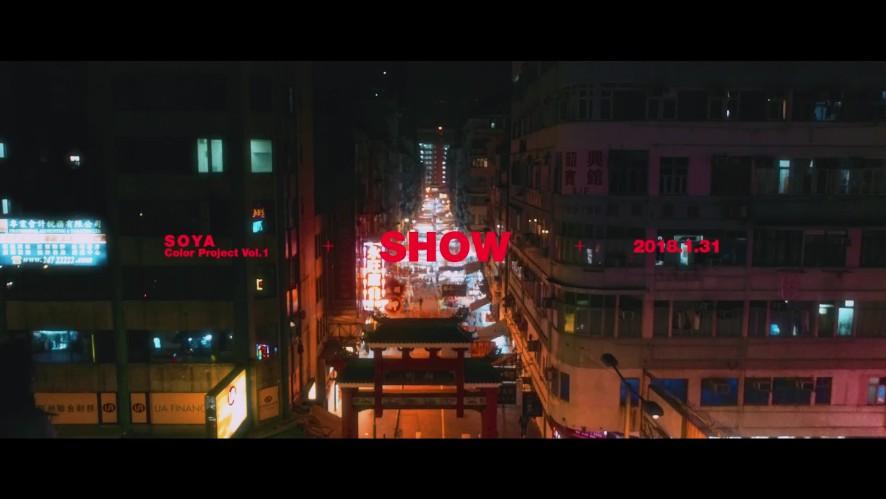 소야(SOYA) - Color Project Vol.1 'SHOW' M/V Trailer ver.2
