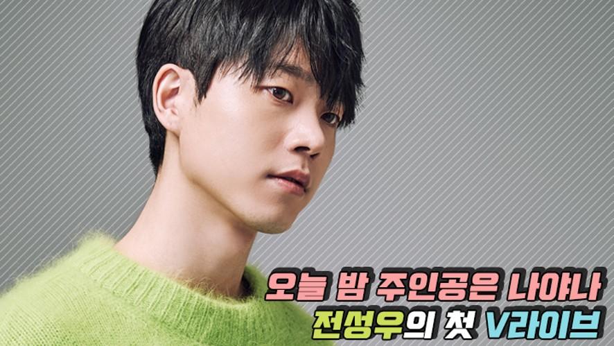 """""""오늘 밤 주인공은 나야나"""" 나만 알고 싶은 배우 #전성우 의 첫 #V라이브"""