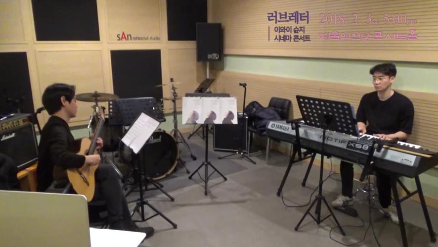 '러브레터-이와이 슌지 시네마 콘서트' 피아니스트 윤한과 기타리스트 김현규의 '자전거'