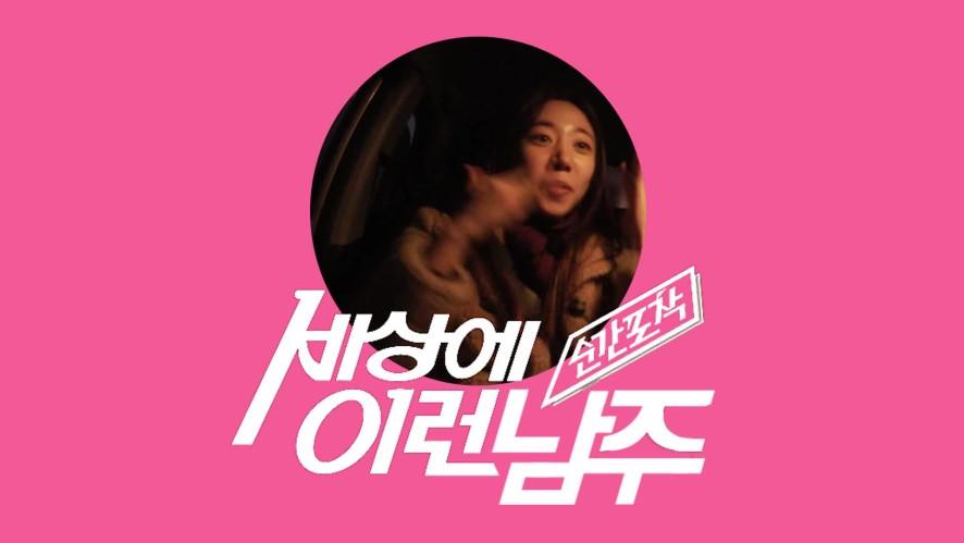 Apink(에이핑크)세상에 이런남주_댄싱퀸 남주!