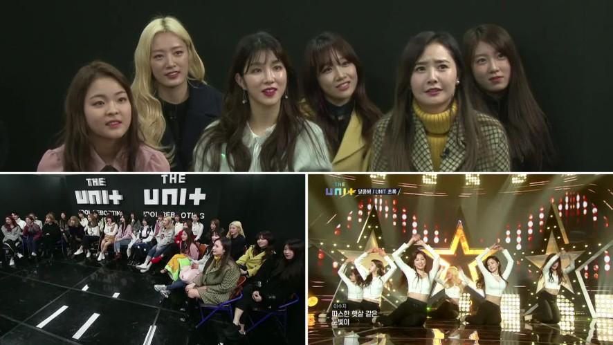 최초공개! 더유닛 본방사수하는 유닛G '달콤해' 무대 ver. [UNIT G Watching 'Sweet' Stage ver.]