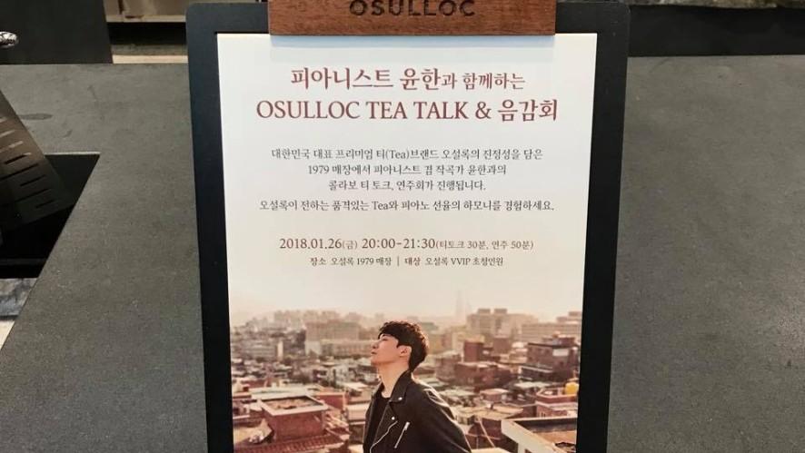 피아니스트 윤한과 함께하는 오설록 티토크&음감회 1부