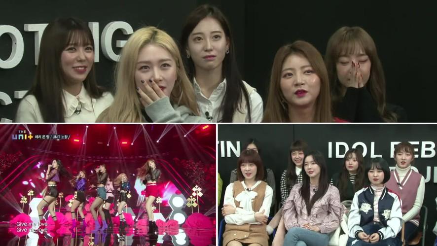 최초공개! 더유닛 본방사수하는 유닛G 'Cherry on Top' 무대 ver. [UNIT G Watching 'Cherry on Top' Stage ver.]
