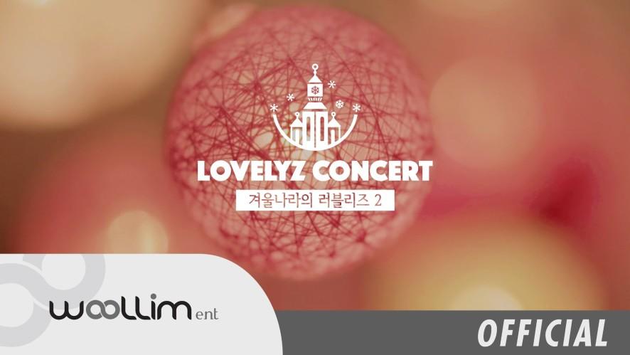 """러블리즈(Lovelyz) Winter Concert """"겨울나라의 러블리즈 2"""" Teaser"""