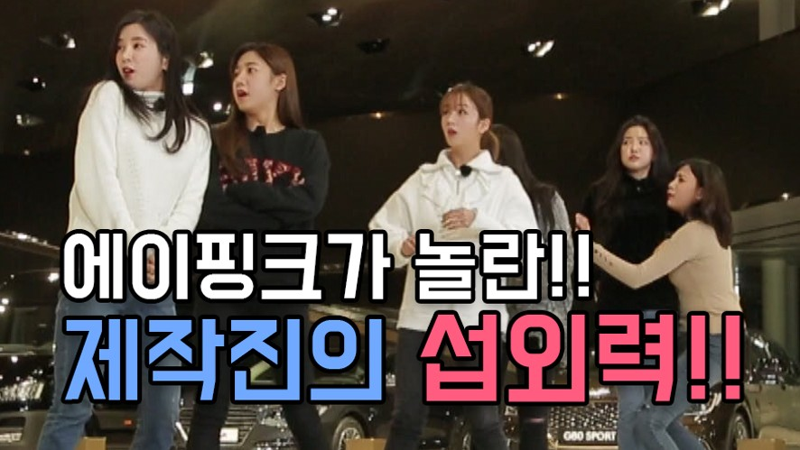 Apink[레이싱스타] 11화 : 에이핑크가 놀란, 제작진의 미친 섭외력!!