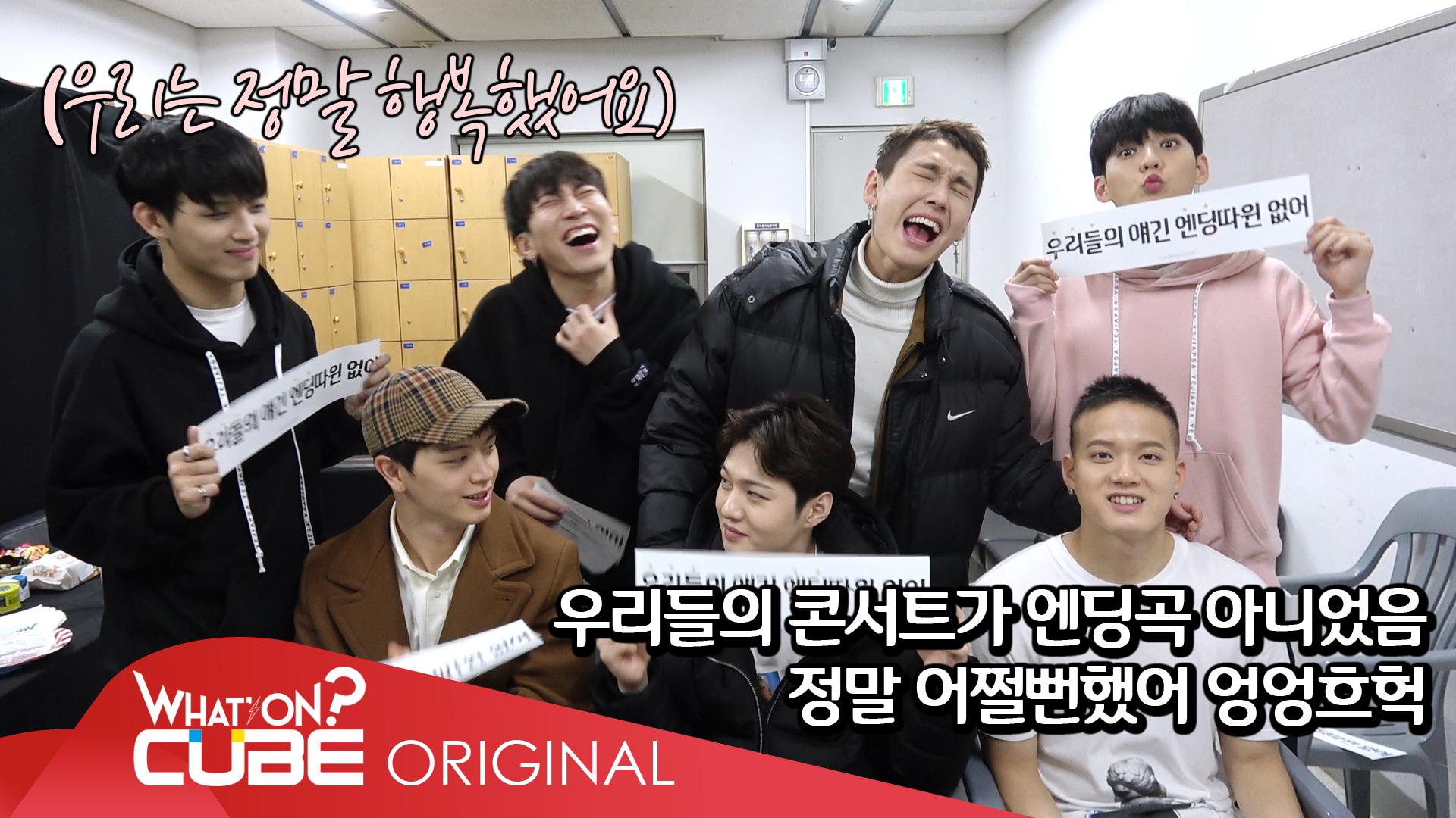 비투비 - 비트콤 #38 (2017 BTOB TIME ~우리들의 콘서트~ PART 2)