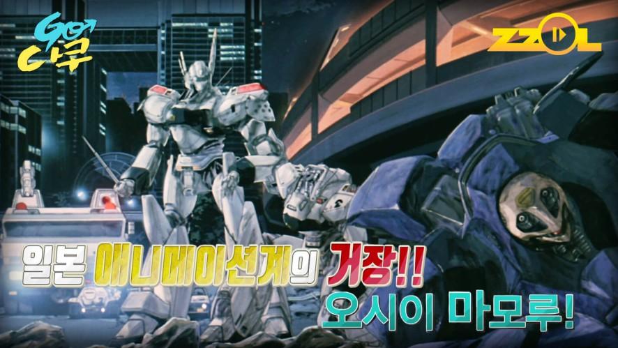 [GO다쿠 시즌 3.8 / 12화] 오시이 마모루를 구한 패트레이버