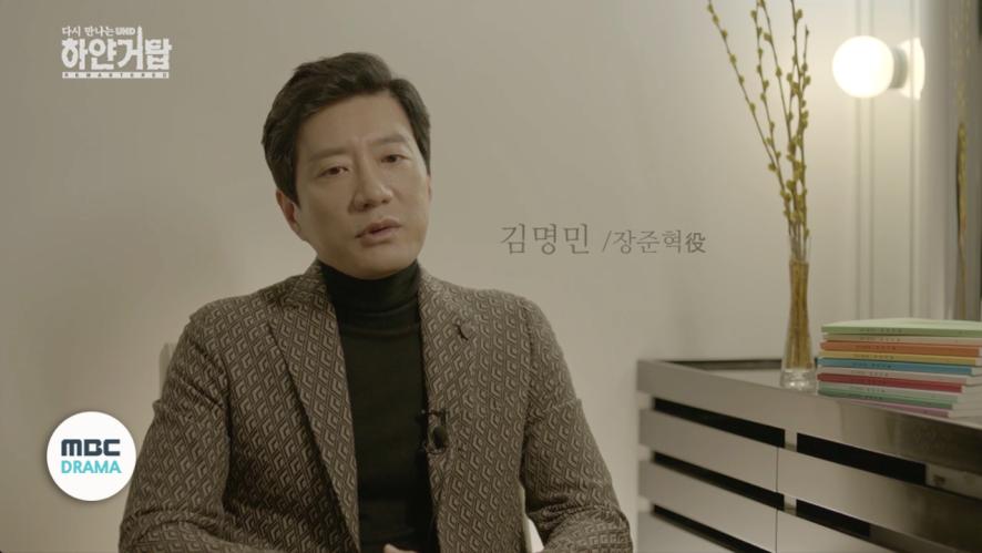 [다시 만나는 하얀거탑 UHD] 2018년의 안판석PD와 김명민 인터뷰