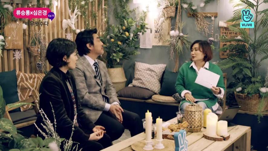 [REPLAY] 배우What수다 <류승룡 X 심은경>편 '<RYU Seung-ryong X SHIM Eun-kyoung> Actor&Chatter'