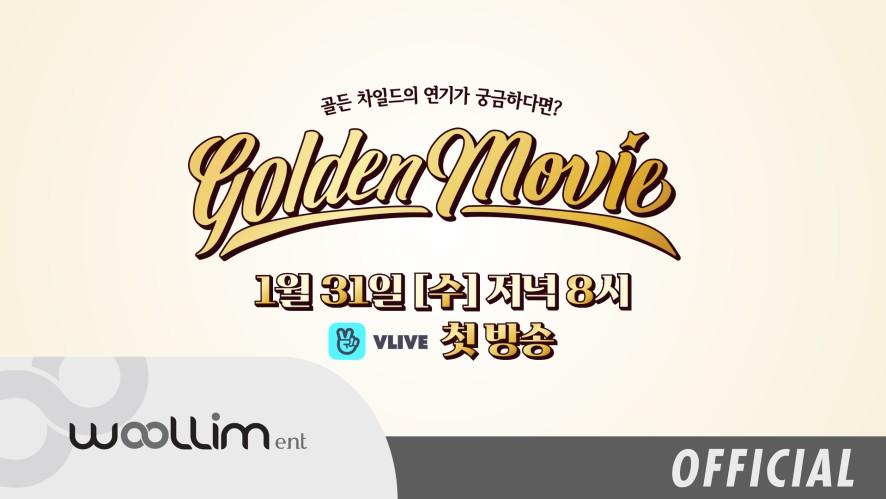 골든차일드(Golden Child) Golden Movie Teaser