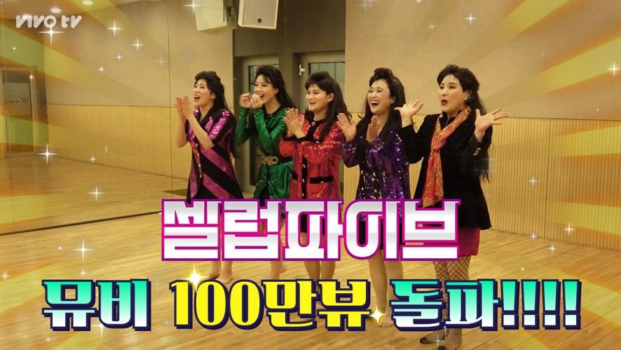 셀럽파이브 뮤비 100만뷰 돌파 기념 안무영상 대공개!